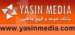 سایت یاسین مدیا، بانک صوت و فیلم مذهبی