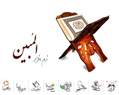 نرمافزار قرآنی المبین